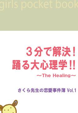 3分で解決!踊る大心理学!! ~The Healing~さくら先生の恋愛事件簿Vol.1-電子書籍