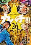 カバチ!!! -カバチタレ!3-(26)