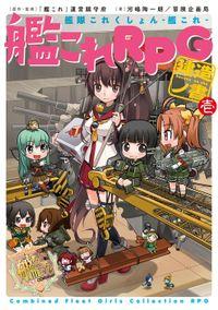 艦隊これくしょん -艦これ- 艦これRPG 建造ノ書 壱 BOOK☆WALKER special edition
