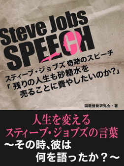 Steve Jobs speech 2 「残りの人生も砂糖水を売ることに費やしたいのか?」 人生を変えるスティーブ・ジョブズの言葉 ~そのとき、彼は何を語ったか?~-電子書籍
