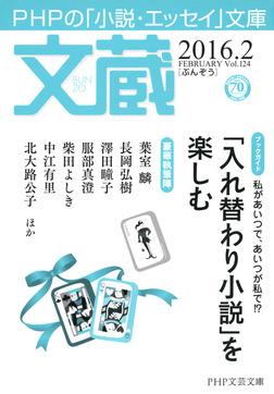 文蔵 2016.2-電子書籍