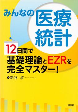 みんなの医療統計 12日間で基礎理論とEZRを完全マスター!-電子書籍