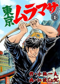 東京ムラマサ 4-電子書籍
