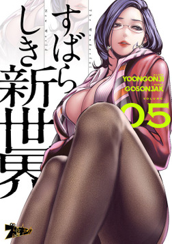 すばらしき新世界(フルカラー) 5-電子書籍