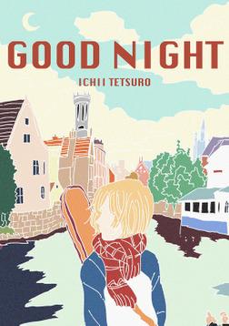 GOOD NIGHT(1)-電子書籍