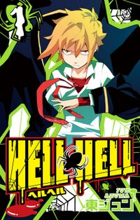 HELL HELL 1巻