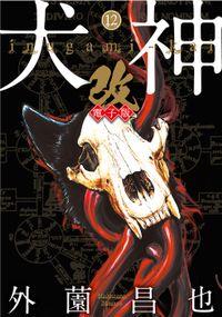 犬神・改 電子版 (12)