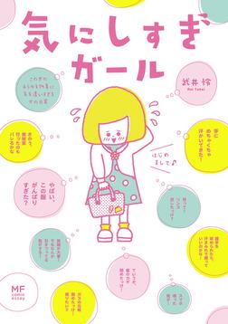気にしすぎガール この世のあらゆる物事に気を遣いすぎる女の日常-電子書籍