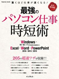 最強のパソコン仕事 時短術 Windows・Excel・Word・PowerPoint