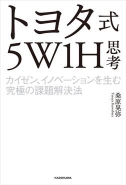 トヨタ式5W1H思考 カイゼン、イノベーションを生む究極の課題解決法-電子書籍