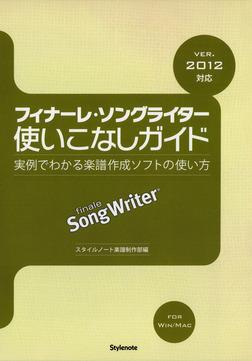 フィナーレ・ソングライター使いこなしガイド 実例でわかる楽譜作成ソフトの使い方 ver.2012対応-電子書籍