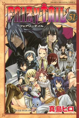 FAIRY TAIL(51)-電子書籍