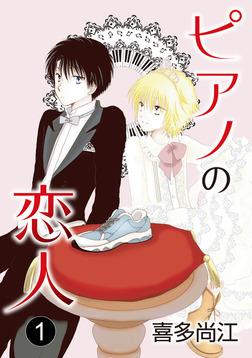 花丸漫画 ピアノの恋人 ppp 第1話-電子書籍