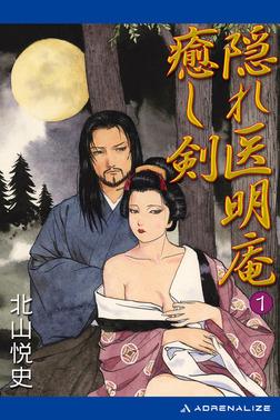 隠れ医明庵(1) 癒し剣-電子書籍