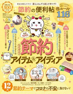 晋遊舎ムック 便利帖シリーズ064 節約の便利帖 よりぬきお得版-電子書籍