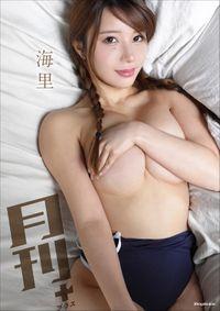月刊+(プラス)海里