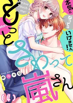 【恋愛ショコラ】もっとさわって嵐さん~本気になってはいけません!(4)-電子書籍