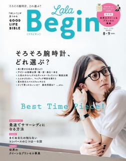 LaLaBegin (ララビギン) 2016年8・9月号-電子書籍