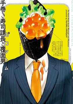 手巻き寿司課長と覆面男-電子書籍