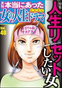 本当にあった女の人生ドラマ人生リセットしたい女 Vol.40