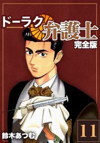 ドーラク弁護士【完全版】(11)