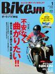 BikeJIN/培倶人 2018年1月号 Vol.191