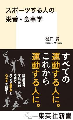 スポーツする人の栄養・食事学-電子書籍