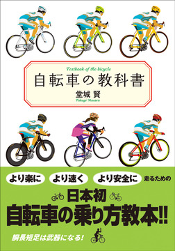 自転車の教科書-電子書籍