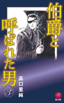 伯爵と呼ばれた男(3)-電子書籍