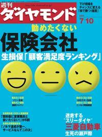 週刊ダイヤモンド 04年7月10日号