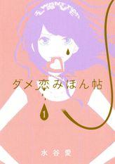 ダメ恋みほん帖(フラワーコミックス)
