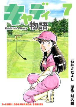石井さだよしゴルフ漫画シリーズ キャディ物語 7巻-電子書籍