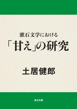 漱石文学における「甘え」の研究-電子書籍