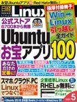 日経Linux(リナックス) 2021年5月号 [雑誌]