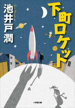 下町ロケット-電子書籍