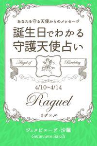 4月10日~4月14日生まれ あなたを守る天使からのメッセージ 誕生日でわかる守護天使占い