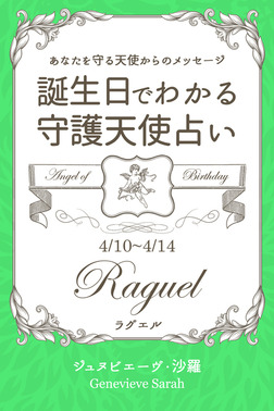 4月10日~4月14日生まれ あなたを守る天使からのメッセージ 誕生日でわかる守護天使占い-電子書籍