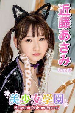 美少女学園 近藤あさみ Part.67-電子書籍