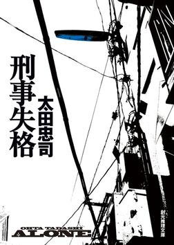 刑事失格-電子書籍