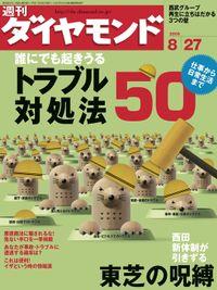 週刊ダイヤモンド 05年8月27日号