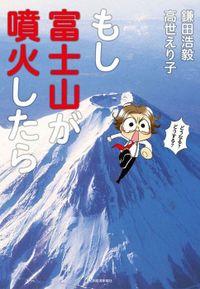 もし富士山が噴火したら