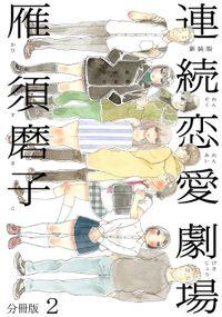 新装版 連続恋愛劇場 分冊版(2)