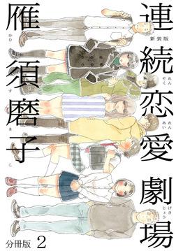 新装版 連続恋愛劇場 分冊版(2)-電子書籍