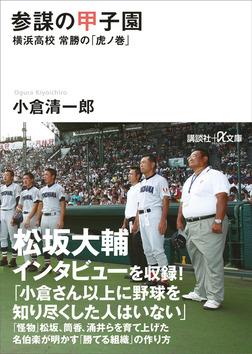参謀の甲子園 横浜高校 常勝の「虎ノ巻」-電子書籍