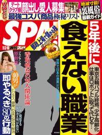 週刊SPA! 2015/11/3・10合併号