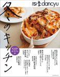 四季dancyu 冬のキッチン