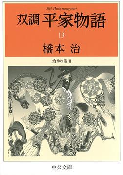双調平家物語13 治承の巻2-電子書籍