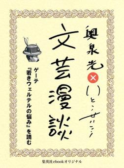 ゲーテ『若きウェルテルの悩み』を読む(文芸漫談コレクション)-電子書籍