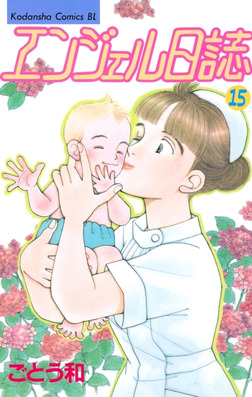 エンジェル日誌(15)-電子書籍
