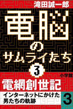 電脳のサムライたち3 電網創世記 インターネットにかけた男たちの軌跡3-電子書籍